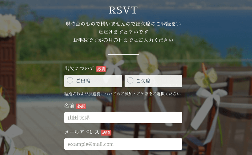 結婚式Web招待状